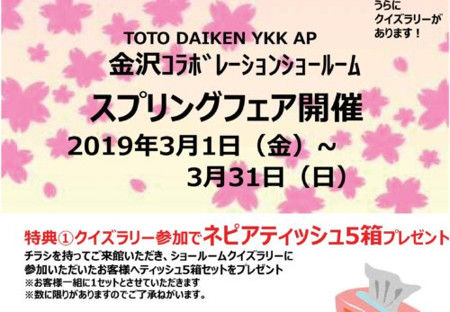 TDYスプリングフェア開催! 期間:3月1日~3月31日