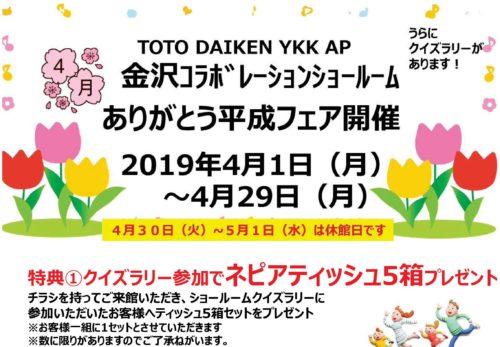 TDYありがとう平成フェア! 期間:4月1日~4月29日