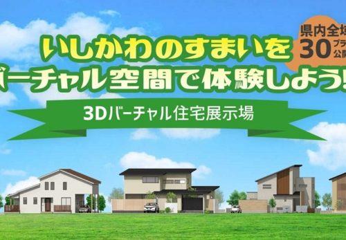 閉鎖のお知らせ 『3Dバーチャル住宅展示場 石川版』