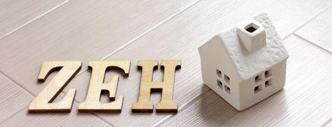 平成30年度『ZEH(ネット・ゼロ・エネルギー)住宅』実績報告及び普及目標