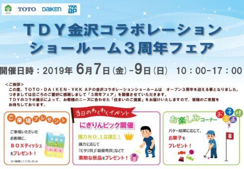 【予告】 TDY 3周年フェア開催! 6月7日(金)~9日(日)