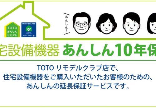 「住宅設備機器あんしん10年保証」TOTOリモデルクラブ