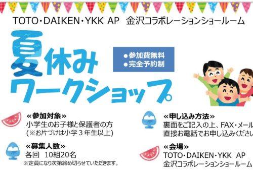 TDY 【3日間限定】 夏休みワークショップ開催!!