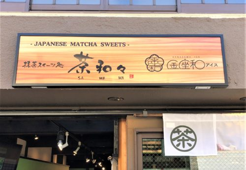 『茶和々+金座和アイス 東山店』11月2日オープン!